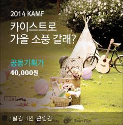 2014 KAMF