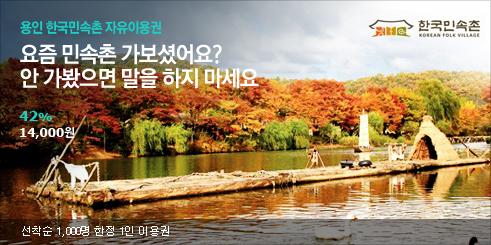 한국민속촌 자유이용권, 할인 프로모션