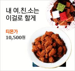 이홈베이킹♥파베 생초콜릿DIY
