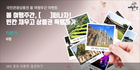 2017 봄여행주간 EVENT