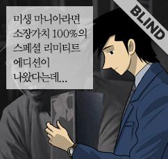 미생 스페셜 리미티드 에디션 세트