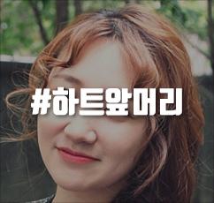 [슈퍼특가]모에타 앞머리펌 세트!