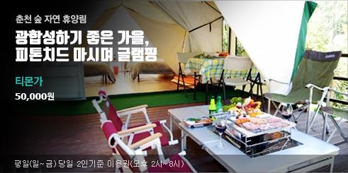 춘천숲자연휴양림 캠핑장