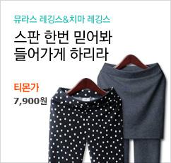 ~XL)뮤라스 국내제작 레깅스&치렝스