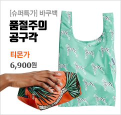 [슈퍼특가]바쿠 가방/파우치 3일득템♥