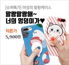 [슈퍼특가]말랑말랑 케이스 모음전!!