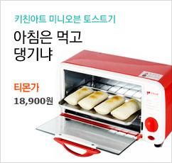 [키친아트] 컴팩트 미니 오븐기