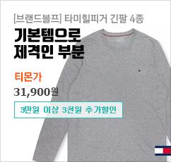 [브랜드블프] 남/녀 긴팔 티셔츠