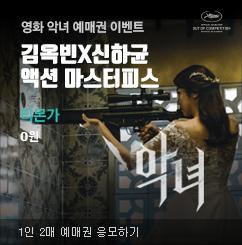 영화 [악녀] 예매권이벤트