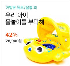 아발론 물놀이튜브&스윔트레이너 대전