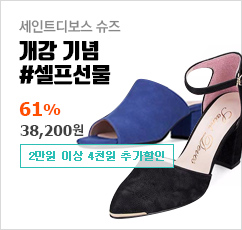 4일! 세인트디보스 가을신상+시즌오프