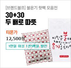 [브랜드블프]30+30구성 불온기 핫팩