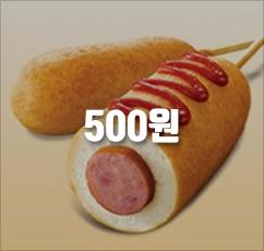 [슈퍼특가]롯데켄터키핫도그 500원부터