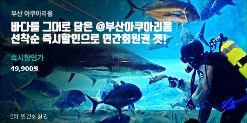 SEA LIFE 아쿠아리움 연간회원권