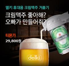 델키 휴대용 크림맥주 거품기 DKG-83