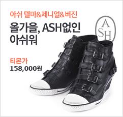 ASH 텔마&제니얼&버진 전사이즈158000