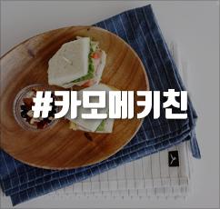 [카모메 키친] 트레이/쟁반 모음전