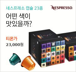 [구매대행] 네스프레소 캡슐 23종