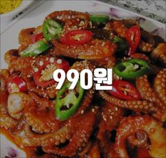 탱글탱글 신대감쭈꾸미 990원♡
