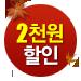 지역 연휴 프로모션24일~25일