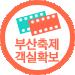 부산 영화제 호텔