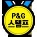 P&G 스탬프