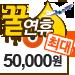 꿀연휴 프로모션 2 해외
