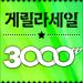 0917_게릴라세일_생활