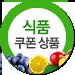 9월 식품 쿠폰 상품
