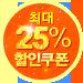 뉴이어세일 25%_쇼핑