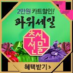 [지역] 추석 2만원 카트할인