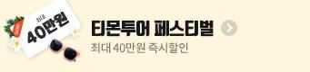 티몬 여행 박람회