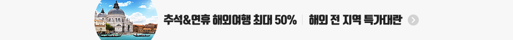 해외여행 추석&연휴 기획전