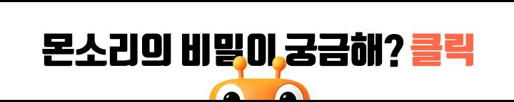 프로모션 배너 : 5월_몬소리의 비밀_04