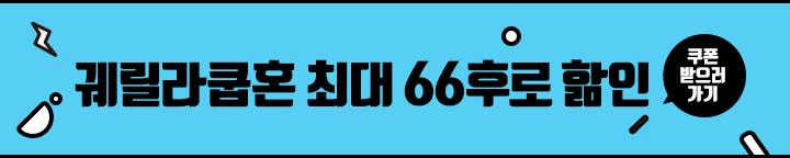 프로모션 배너 : 5월_게릴라_03
