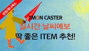 티몬 캐스터