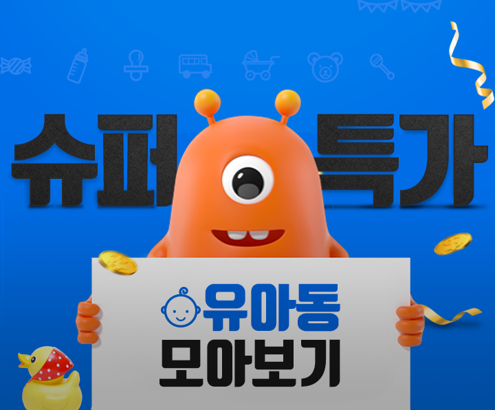 육아 슈퍼특가 모아보기