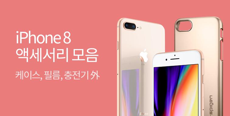 아이폰8 정식출시