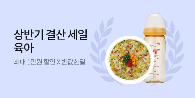 [리빙결산]육아