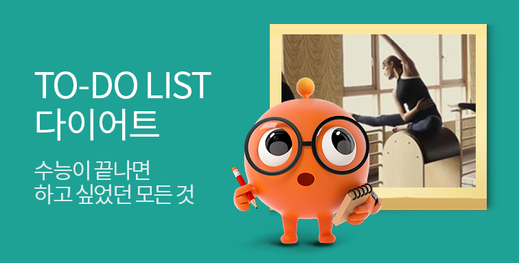 To-do #다이어트