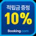 부킹닷컴 10%