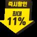 즉시할인 11%