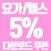 요가 헬스 5%