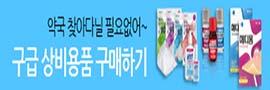 의약외품_구급상비용품