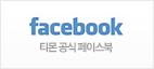 티몬 공식 페이스북