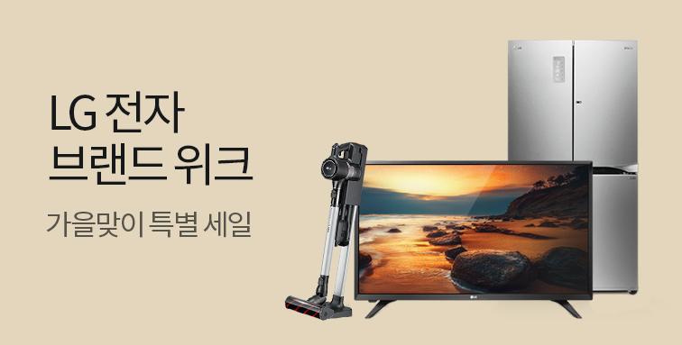LG 가을맞이 브랜드위크
