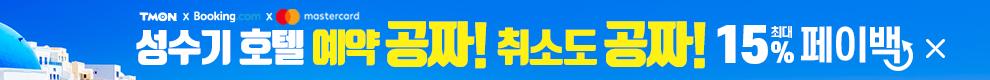 부킹닷컴 8월 프로모션