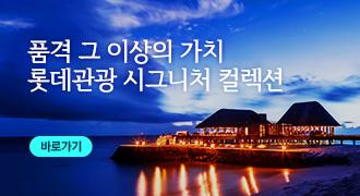 티몬X롯데관광 브랜드관