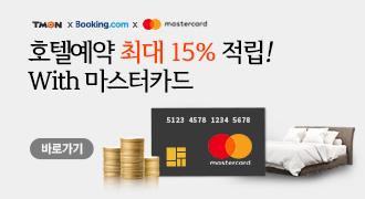 티몬x부킹닷컴 마스터카드 프로모션