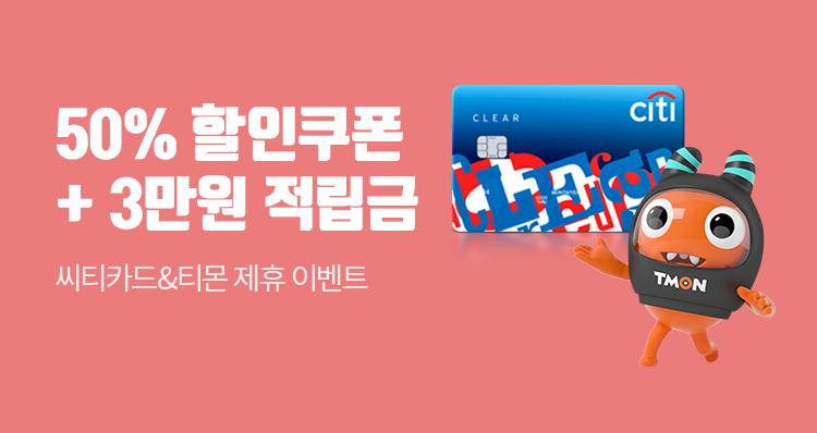 씨티카드&티몬 제휴